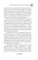 Таня Гроттер и Золотая Пиявка — фото, картинка — 11