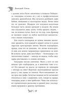 Таня Гроттер и Золотая Пиявка — фото, картинка — 12