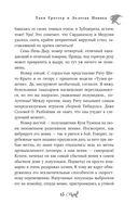 Таня Гроттер и Золотая Пиявка — фото, картинка — 15