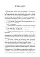 Страница 5