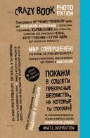 Crazy book. Photo edition. Сумасшедшая книга-генератор идей для креативных фото — фото, картинка — 15