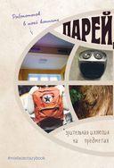 Crazy book. Photo edition. Сумасшедшая книга-генератор идей для креативных фото — фото, картинка — 6
