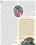Жанна д'Арк. Подлинная история Орлеанской девы — фото, картинка — 3