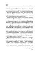 Введение в Психиатрию и психоанализ для непосвященных — фото, картинка — 9