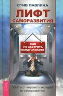 Лифт саморазвития. Смелость жить (комплект из 2-х книг) — фото, картинка — 2