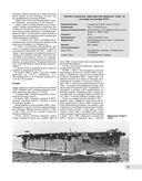 Авианосцы Второй мировой — фото, картинка — 12