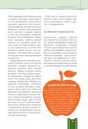 Дача мечты от Галины Кизимы. Самоучитель для начинающих садоводов и огородников — фото, картинка — 11