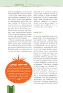 Дача мечты от Галины Кизимы. Самоучитель для начинающих садоводов и огородников — фото, картинка — 12