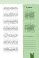 Дача мечты от Галины Кизимы. Самоучитель для начинающих садоводов и огородников — фото, картинка — 13