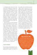 Дача мечты от Галины Кизимы. Самоучитель для начинающих садоводов и огородников — фото, картинка — 15