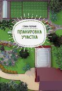 Дача мечты от Галины Кизимы. Самоучитель для начинающих садоводов и огородников — фото, картинка — 7