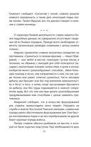 Войны Древней Руси — фото, картинка — 11
