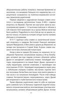 Войны Древней Руси — фото, картинка — 15