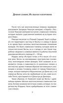 Войны Древней Руси — фото, картинка — 4