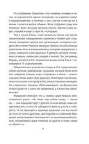 Войны Древней Руси — фото, картинка — 7
