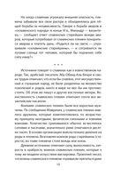 Войны Древней Руси — фото, картинка — 8