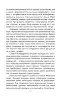 Войны Древней Руси — фото, картинка — 9