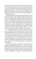 Войны Древней Руси — фото, картинка — 10