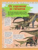 Расскажи мне всё о динозаврах — фото, картинка — 10