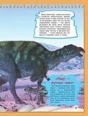 Расскажи мне всё о динозаврах — фото, картинка — 13