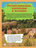 Расскажи мне всё о динозаврах — фото, картинка — 14