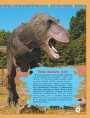 Расскажи мне всё о динозаврах — фото, картинка — 15