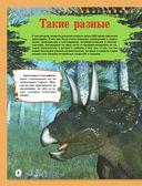Расскажи мне всё о динозаврах — фото, картинка — 8