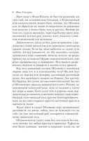 Обломов (м) — фото, картинка — 3