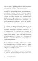 Я шагаю по Москве — фото, картинка — 7