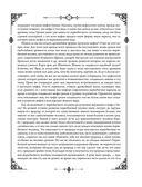 Легенды и мифы Древней Греции и Древнего Рима — фото, картинка — 14