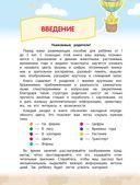 Самая первая книга знаний малыша. Для детей от 1 года до 3 лет — фото, картинка — 1