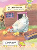 Самая первая книга знаний малыша. Для детей от 1 года до 3 лет — фото, картинка — 3