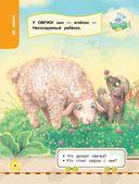 Самая первая книга знаний малыша. Для детей от 1 года до 3 лет — фото, картинка — 4
