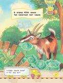 Самая первая книга знаний малыша. Для детей от 1 года до 3 лет — фото, картинка — 5