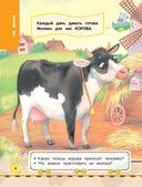 Самая первая книга знаний малыша. Для детей от 1 года до 3 лет — фото, картинка — 6