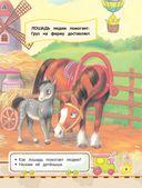 Самая первая книга знаний малыша. Для детей от 1 года до 3 лет — фото, картинка — 7