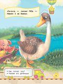 Самая первая книга знаний малыша. Для детей от 1 года до 3 лет — фото, картинка — 9