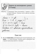 Математика. 3 класс. Тетрадь для решения составных задач — фото, картинка — 3