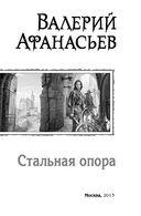 Стальная опора: Стальная опора; Ход золотым конем; Игра вслепую — фото, картинка — 2