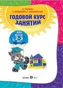 Годовой курс занятий. Для детей 2-3 лет — фото, картинка — 1