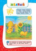 Годовой курс занятий. Для детей 2-3 лет — фото, картинка — 6