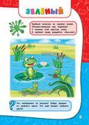 Годовой курс занятий. Для детей 2-3 лет — фото, картинка — 9