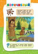 Годовой курс занятий. Для детей 2-3 лет — фото, картинка — 10