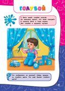 Годовой курс занятий. Для детей 2-3 лет — фото, картинка — 11