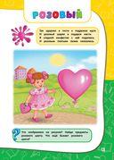 Годовой курс занятий. Для детей 2-3 лет — фото, картинка — 13