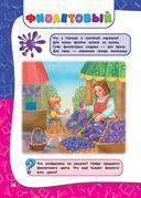 Годовой курс занятий. Для детей 2-3 лет — фото, картинка — 14