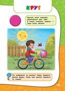 Годовой курс занятий. Для детей 2-3 лет — фото, картинка — 15