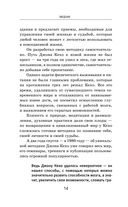 Вся система Джона Кехо. Подсознание исполнит ваше желание! — фото, картинка — 15