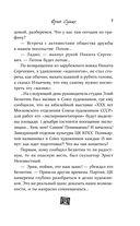 Друзья Высоцкого: проверка на преданность — фото, картинка — 6