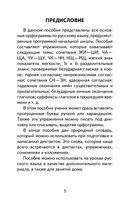 350 правил и упражнений по русскому языку. 1-5 классы — фото, картинка — 5